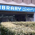 agriculture library 120x120 - Ayub Agriculture Research institute Library